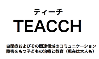 teacch.png